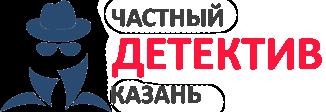 Частный детектив Казань